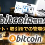 ビットコイン管理方法!ウォレット・取引所での管理保管方法