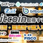 ビットコイン取得する方法!取引所・販売所で購入可能