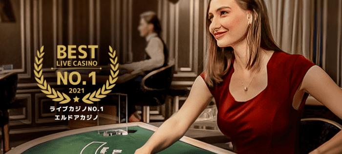 エルドアカジノのライブゲーム