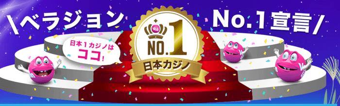 日本市場人気ナンバーワンのベラジョンカジノ