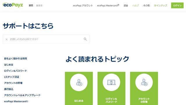 エコペイズは公式サイト&サポートが日本語対応している