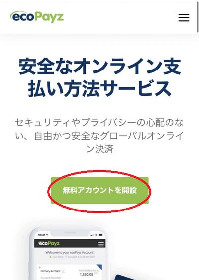 「無料アカウントを開設」をタップ