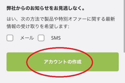 「アカウントの作成」という緑色のボタンをタップ