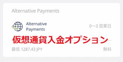 「Alternative Payments」は仮想通貨による入金オプション