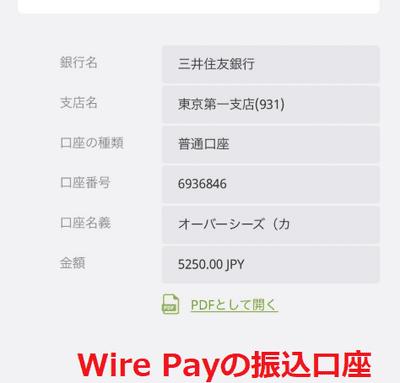 WirePay指定の振込先情報が表示