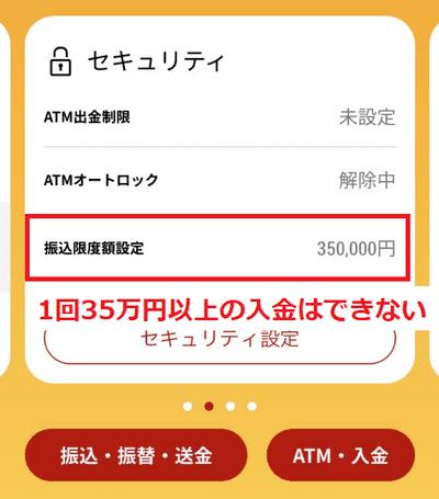 1回あたり35万円という振込上限が設定