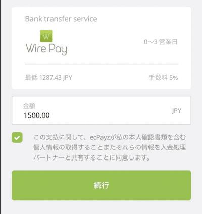 「Wire Pay」を選ぶとまずは入金額を入力