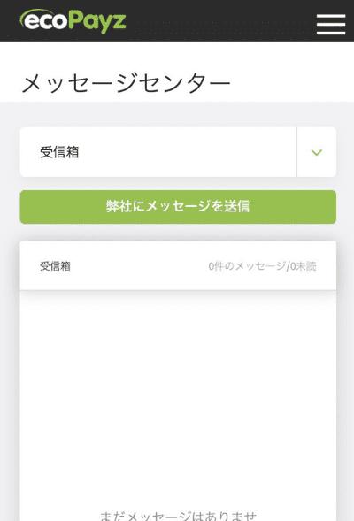 エコペイズのメッセージ画面