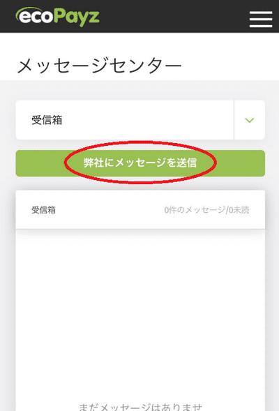 「弊社にメッセージを送信」という緑色のボタンをタップ
