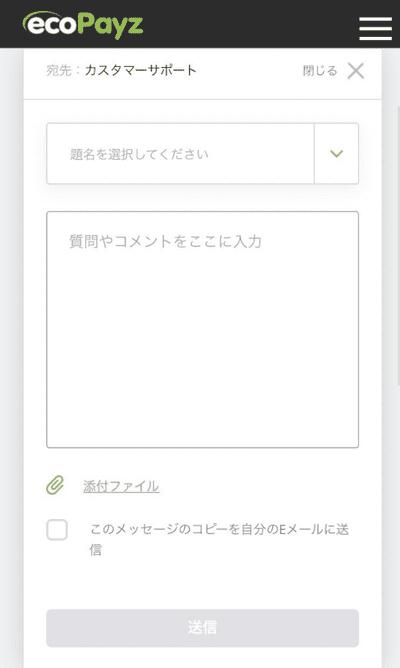エコペイズのメッセージ作成画面
