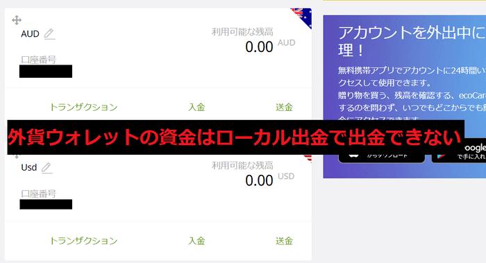 ローカル出金は日本円ウォレットからしか出金できない