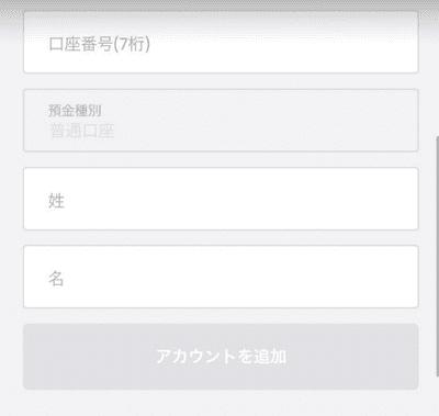 口座情報の登録画面
