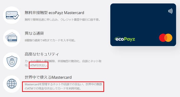 ecoカードによるATM出金は現在利用不可