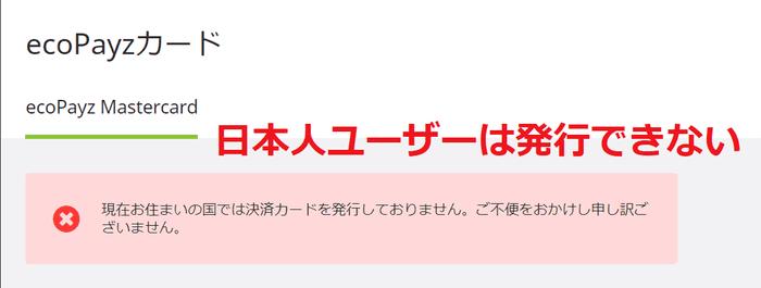 日本人ユーザーはecoカードを発行できない