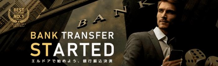 銀行口座に直接出金できるオンラインカジノ