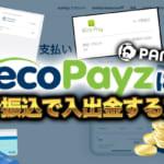 エコペイズに銀行振込で入出金する方法【2021年最新】