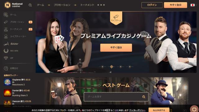VIPプログラムでおすすめのナショナルカジノ