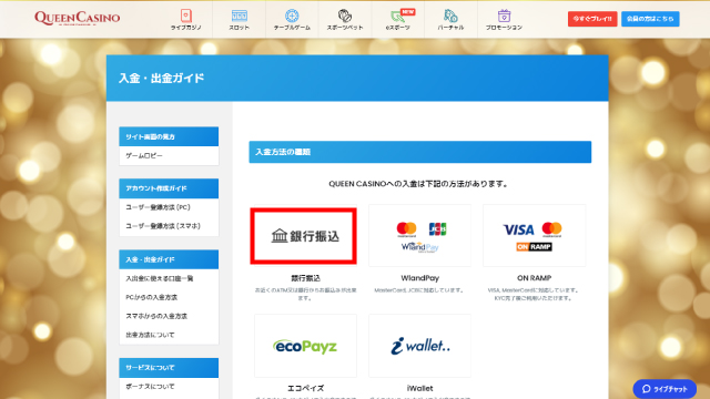 オンラインカジノの銀行振込入出金