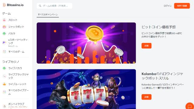 オンラインカジノのイベント