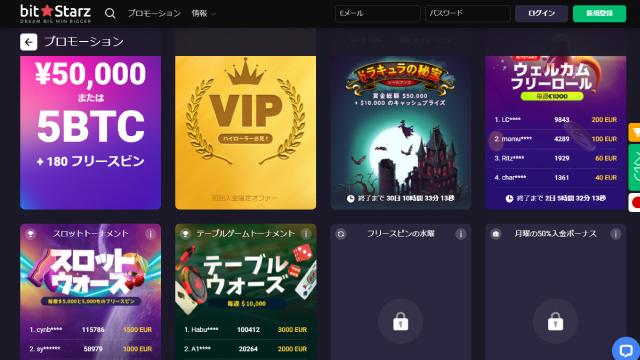 オンラインカジノのトーナメント