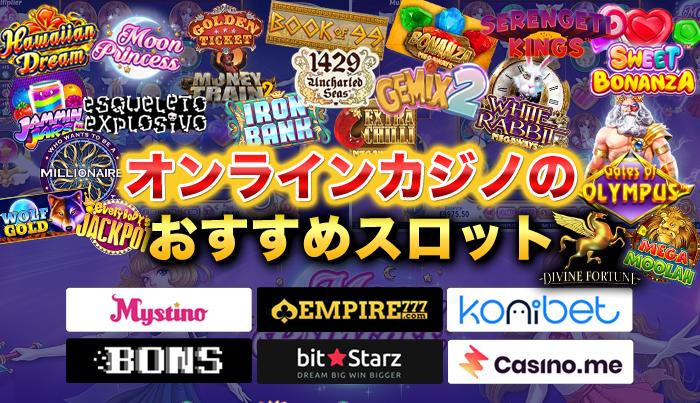 オンラインカジノのおすすめスロット【2021年最新】
